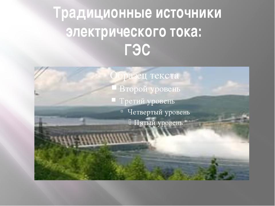 Традиционные источники электрического тока: ГЭС