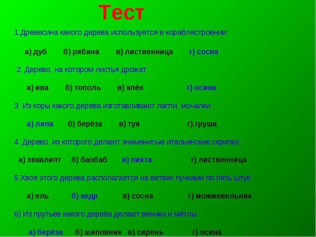 1.Древесина какого дерева используется в кораблестроении: а) дуб б) рябина в)...