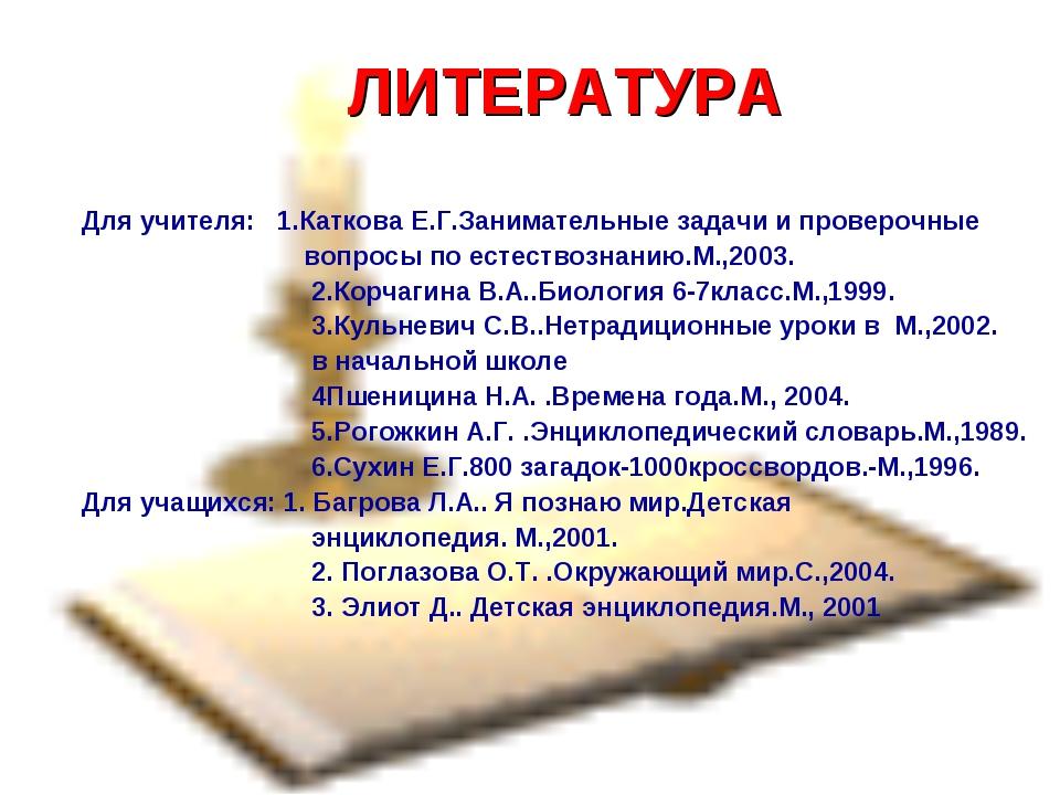 ЛИТЕРАТУРА Для учителя: 1.Каткова Е.Г.Занимательные задачи и проверочные вопр...