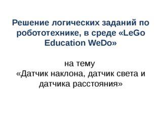 Решение логических заданий по робототехнике, в среде «LeGo Education WeDo» на