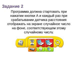 Программа должна стартовать при нажатии кнопки А и каждый раз при срабатывани