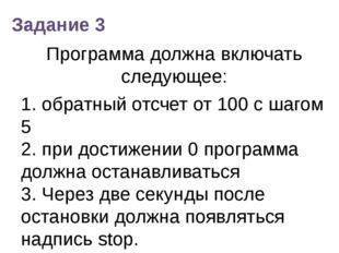 Задание 3 Программа должна включать следующее: 1. обратный отсчет от 100 с ша