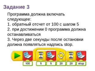 Программа должна включать следующее: 1. обратный отсчет от 100 с шагом 5 2. п