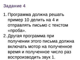 Программа должна решать пример 10 делить на 4 и отправлять письмо с текстом «