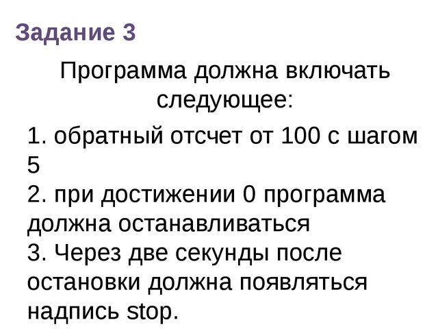 Задание 3 Программа должна включать следующее: 1. обратный отсчет от 100 с ша...