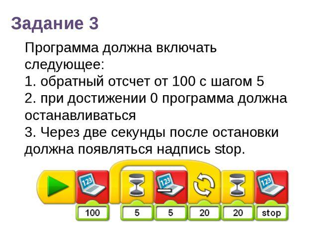 Программа должна включать следующее: 1. обратный отсчет от 100 с шагом 5 2. п...