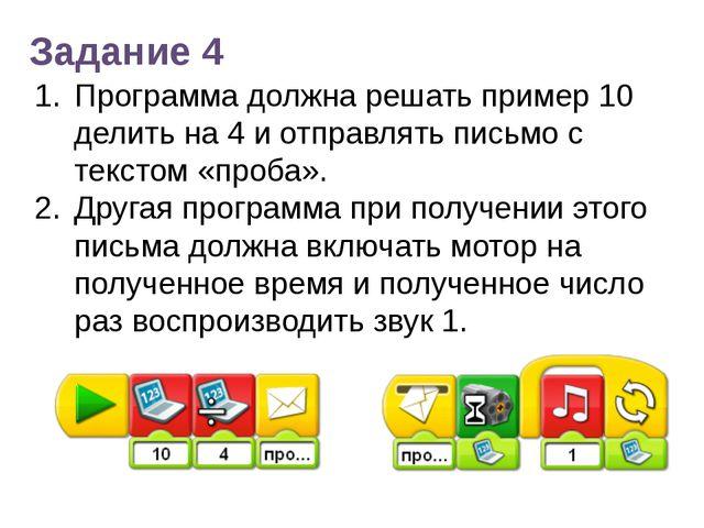 Программа должна решать пример 10 делить на 4 и отправлять письмо с текстом «...
