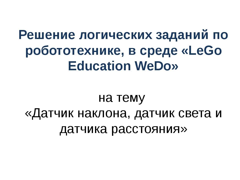 Решение логических заданий по робототехнике, в среде «LeGo Education WeDo» на...