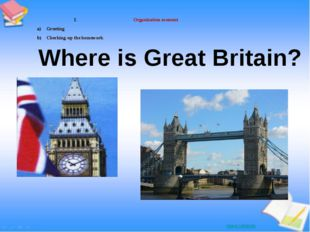 Organization moment Greeting Checking-up the homework Where is Great Britain?