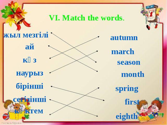VI. Match the words. жыл мезгілі ай күз наурыз бірінші сегізінші көктем autum...