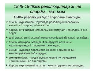 1848-1849жж революциялар және олардың маңызы 1848ж революция букіл Еуропаны қ