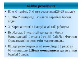 1830ж революция Бұл көтеріліс 3 күнге созылады(26-29 шілде) 1830ж 29 шілдеде