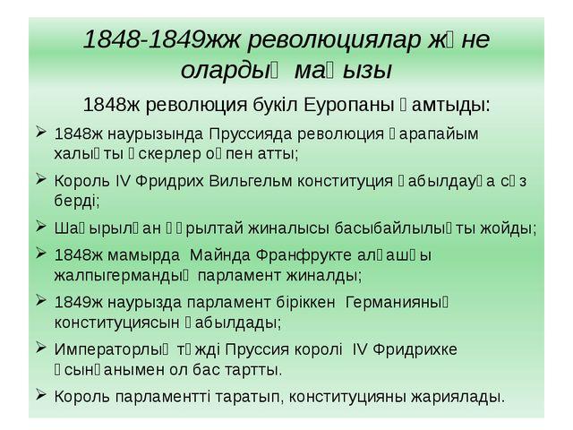 1848-1849жж революциялар және олардың маңызы 1848ж революция букіл Еуропаны қ...