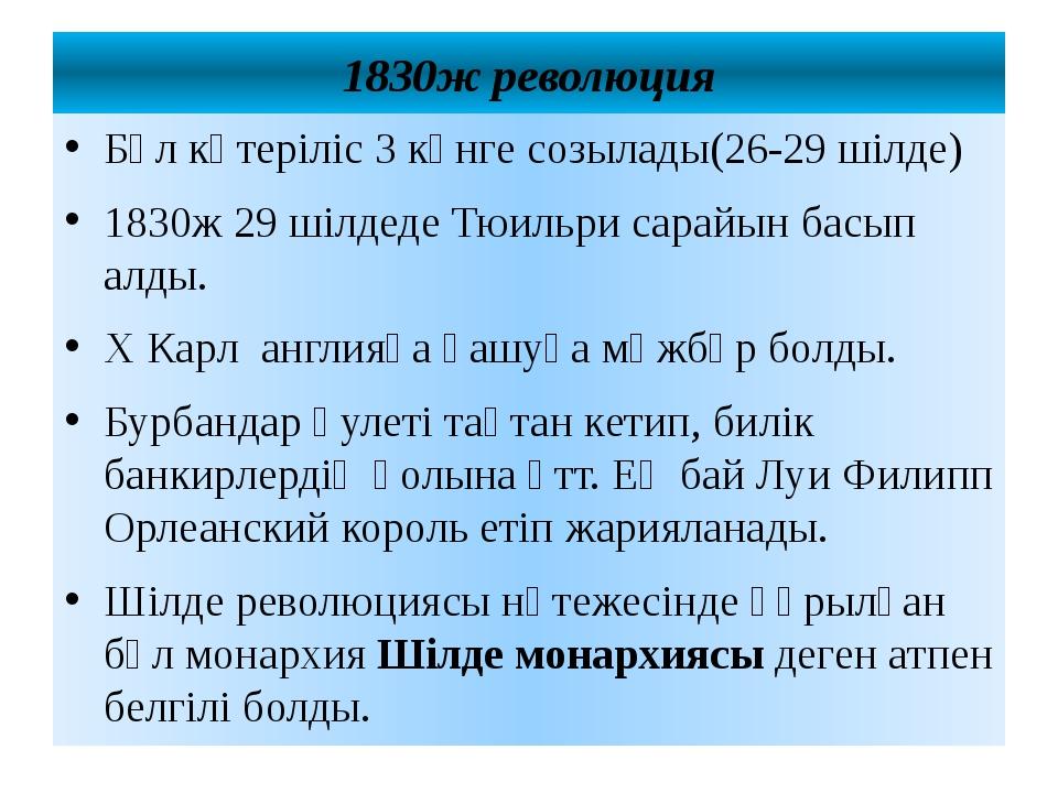 1830ж революция Бұл көтеріліс 3 күнге созылады(26-29 шілде) 1830ж 29 шілдеде...
