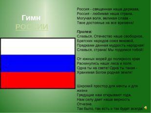 Гимн РОССИИ Россия - священная наша держава, Россия - любимая наша страна. М