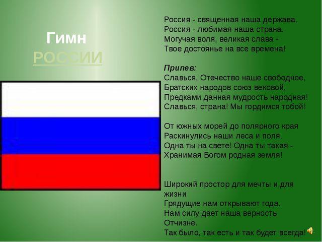 Гимн РОССИИ Россия - священная наша держава, Россия - любимая наша страна. М...