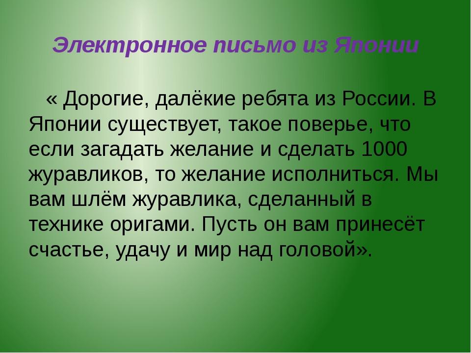 Электронное письмо из Японии « Дорогие, далёкие ребята из России. В Японии су...