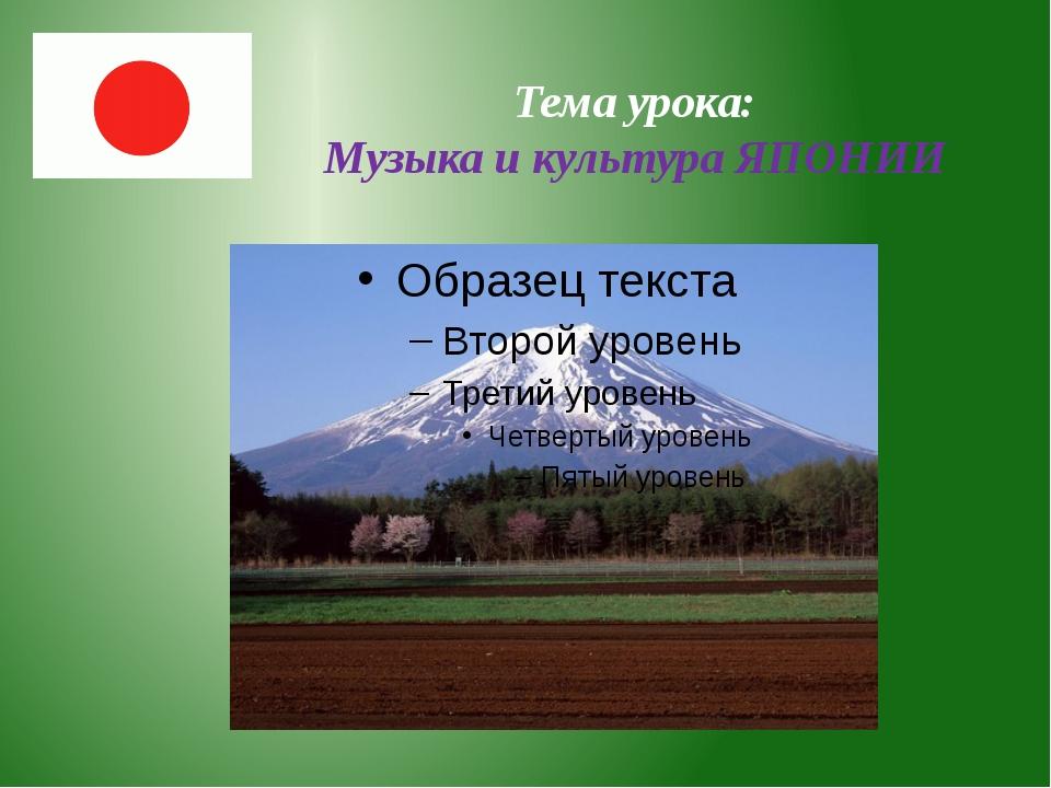 Тема урока: Музыка и культура ЯПОНИИ