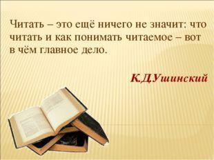 Читать – это ещё ничего не значит: что читать и как понимать читаемое – вот в