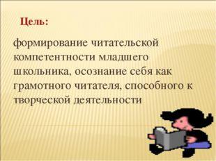 Цель: формирование читательской компетентности младшего школьника, осознание