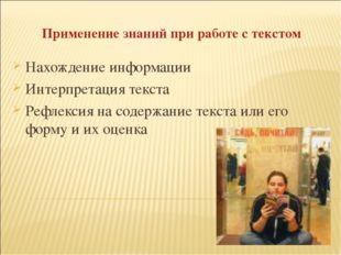 Нахождение информации Интерпретация текста Рефлексия на содержание текста или
