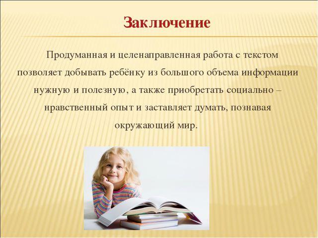 Продуманная и целенаправленная работа с текстом позволяет добывать ребёнку и...