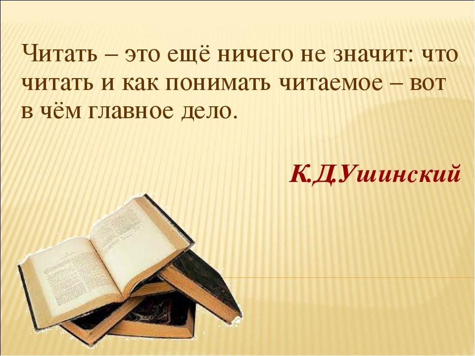 Читать – это ещё ничего не значит: что читать и как понимать читаемое – вот в...