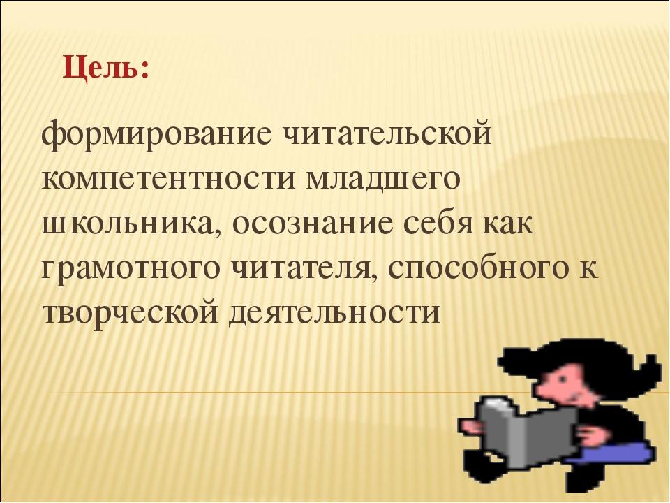 Цель: формирование читательской компетентности младшего школьника, осознание...