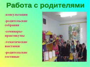 -консультации -родительские собрания -семинары-практикумы -тематические выста