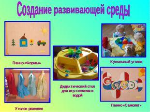 Панно «Формы» Кукольный уголок Панно «Самолет» Уголок ряжения Дидактический с