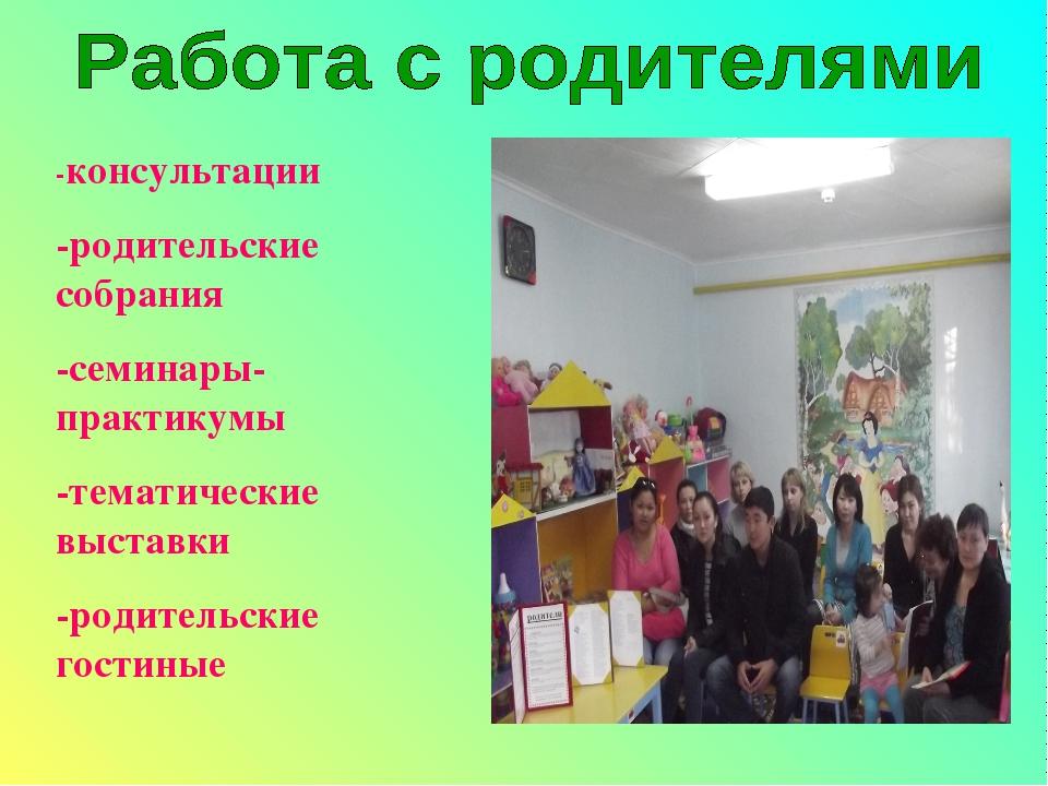 -консультации -родительские собрания -семинары-практикумы -тематические выста...
