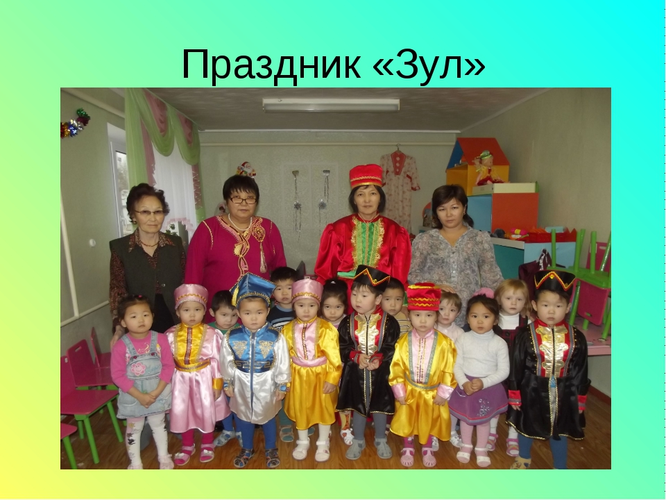 Праздник «Зул»