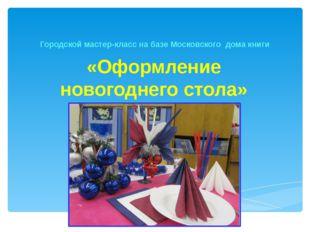 Городской мастер-класс на базе Московского дома книги «Оформление новогоднег
