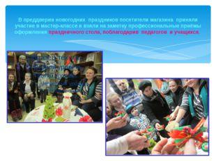 В преддверии новогодних праздников посетители магазина приняли участие в мас