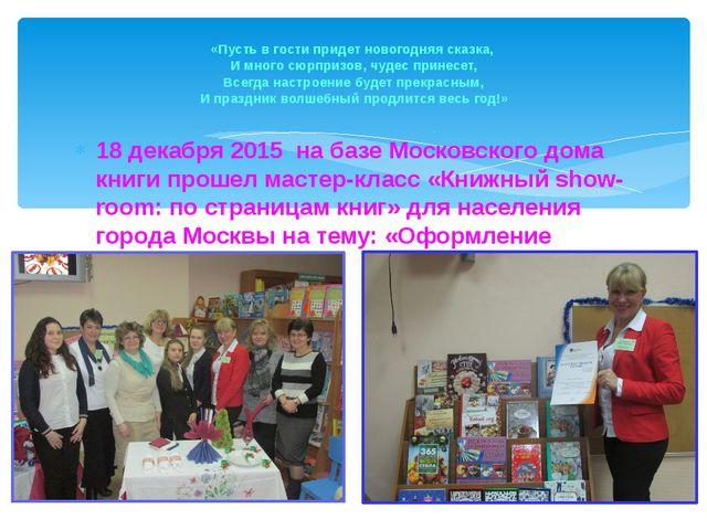 18 декабря 2015 на базе Московского дома книги прошел мастер-класс«Книжный s...