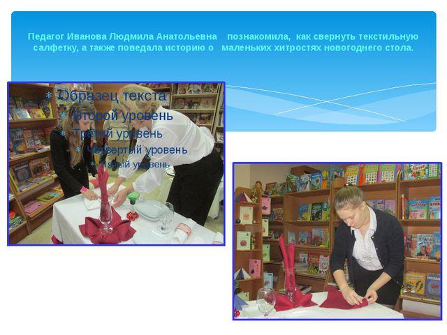 Педагог Иванова Людмила Анатольевна познакомила, как свернуть текстильную сал...