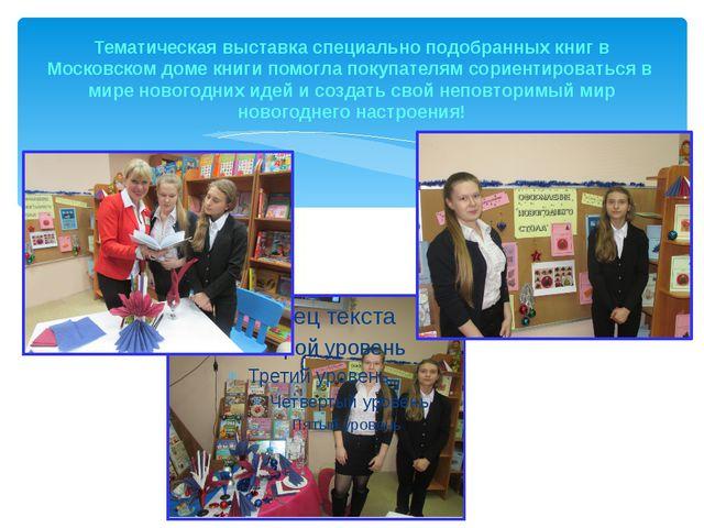 Тематическая выставка специально подобранных книг в Московском доме книги пом...