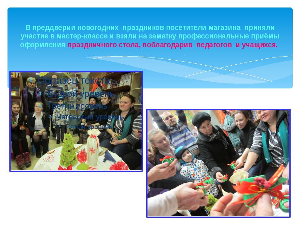 В преддверии новогодних праздников посетители магазина приняли участие в мас...