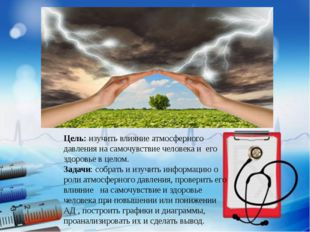 Цель: изучить влияние атмосферного давления на самочувствие человека и его з