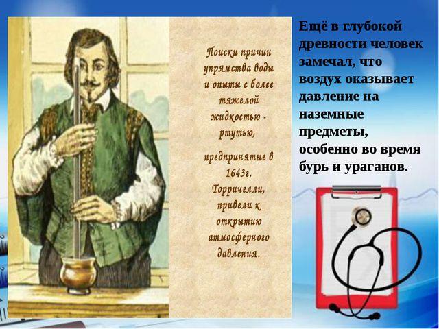 Ещё в глубокой древности человек замечал, что воздух оказывает давление на на...