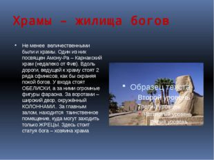 Храмы – жилища богов Не менее величественными были и храмы. Один из них посвя