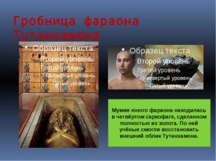 Гробница фараона Тутанхамона Мумия юного фараона находилась в четвёртом сарко