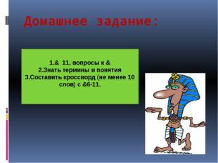 Домашнее задание: 1.& 11, вопросы к & 2.Знать термины и понятия 3.Составить к