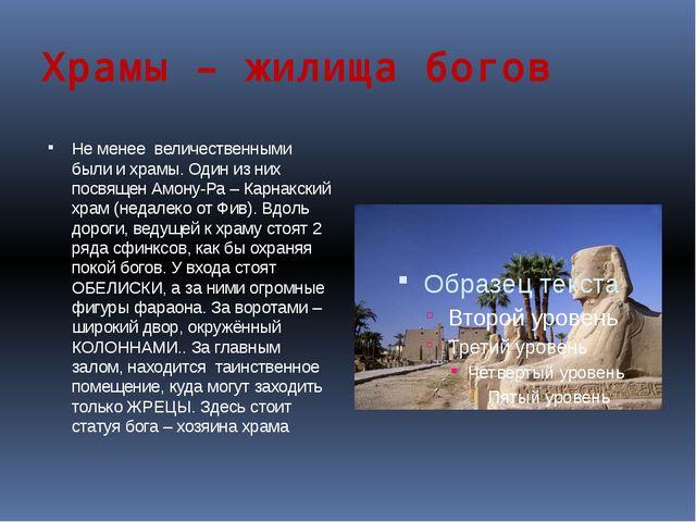 Храмы – жилища богов Не менее величественными были и храмы. Один из них посвя...