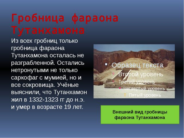 Гробница фараона Тутанхамона Из всех гробниц только гробница фараона Тутанхам...