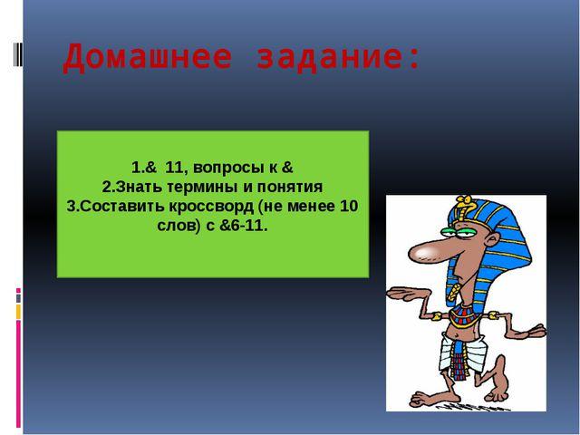 Домашнее задание: 1.& 11, вопросы к & 2.Знать термины и понятия 3.Составить к...
