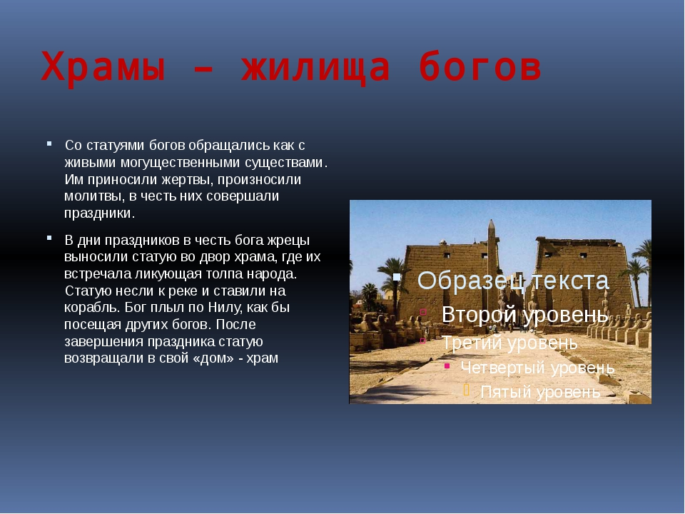 Храмы – жилища богов Со статуями богов обращались как с живыми могущественным...