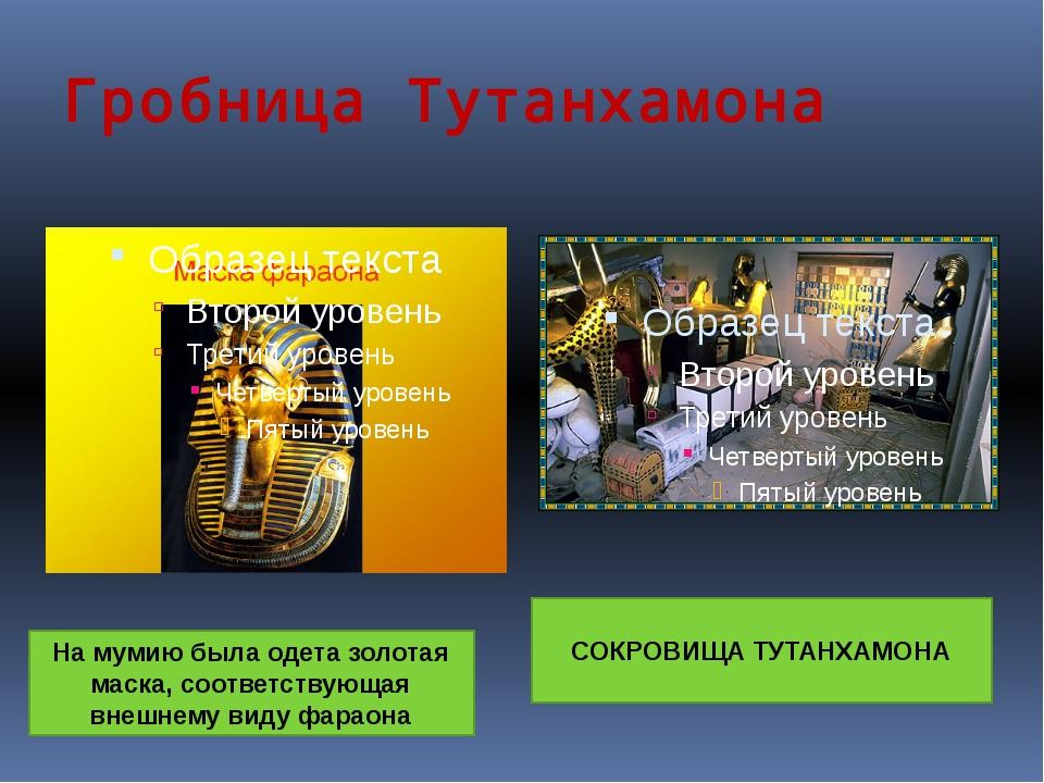 Гробница Тутанхамона На мумию была одета золотая маска, соответствующая внешн...