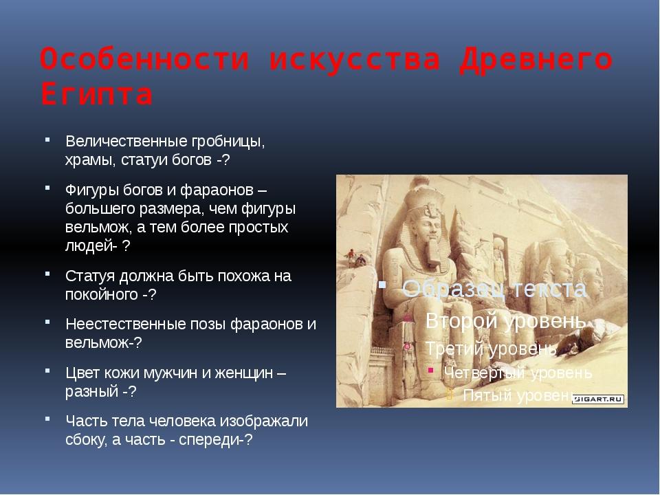 Особенности искусства Древнего Египта Величественные гробницы, храмы, статуи...