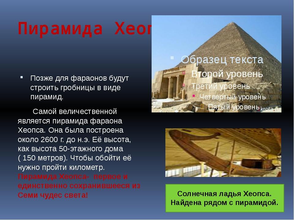 Пирамида Хеопса Позже для фараонов будут строить гробницы в виде пирамид. Сам...